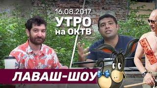 Гнойный, Oxxxymiron и Путин с голой грудью   - Утро на ОКТВ - 16 августа