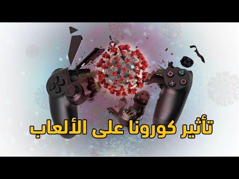 تأثير كورونا على ألعاب الفيديو ????????????