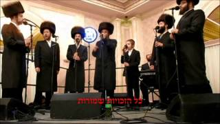 Siyum Shkalim Rosh Hashana of the Talmud in Satmar - סיום בחבורת תורתך שעשועי ב