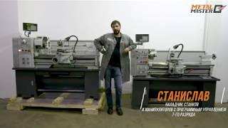 Универсальные, Metal MasterX40100 с УЦИ