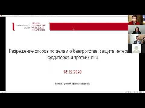 Разрешение споров по делам о несостоятельности: защита интересов кредиторов и третьих лиц