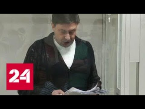 Арестованный на Украине Вышинский обратился к Путину за помощью