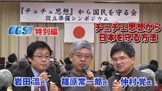篠原常一郎氏・岩田温氏・仲村覚氏:『チュチェ思想』から日本を守る方法