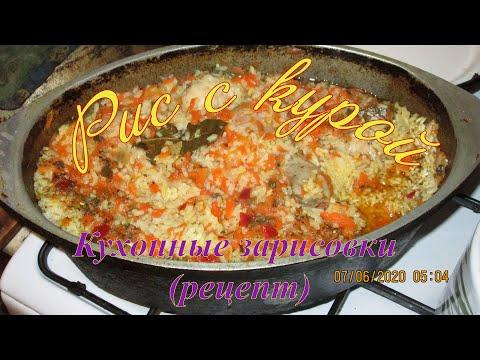 Рис с курой. (Кухонные зарисовки. Рецепт).