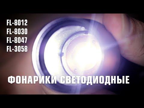 Фонарики светодиодные КВТ. Часть 1