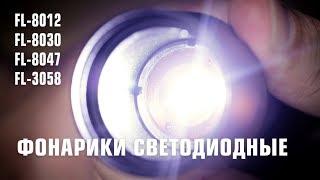 Фонарики светодиодные КВТ (часть 1)