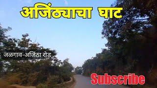 Ajanta Ghat | अजिंठ्याचा घाट | Jalgaon - Aurangabad Road | Marathwada Tourism | RJ Dipak Wankhade