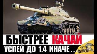 БЫСТРЕЕ КАЧАЙ ИС-3! ТЫ ДОЛЖЕН УСПЕТЬ ДО ПАТЧА 1.4, ИНАЧЕ... World of Tanks