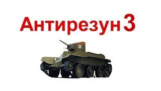 Антирезун 2 - Почему Гитлер напал на СССР, и кто привёл его к власти