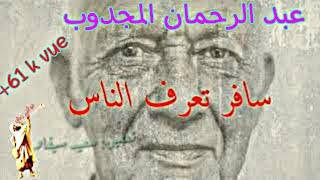 تحميل و مشاهدة قالو زمان???????? من كلام سيدي عبد الرحمان المجدوب أجمل❤ ما قيل في الأمثال الشعبية الدارجة المغربية MP3