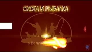 Рыбалка в валуйках белгородская область
