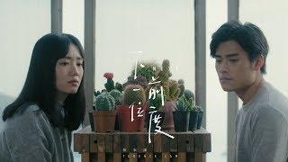 林家謙 Terence Lam 《下一位前度》 NEXT (Official Music Video)