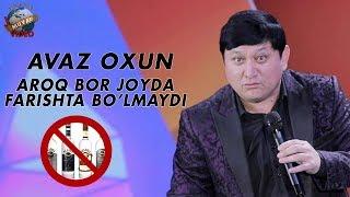 Avaz Oxun - Aroq bor joyda farishta bo'lmaydi (2018yangisi)| Аваз Охун - Арок бор жойда фаришта