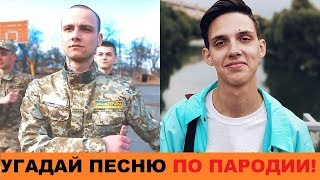 УГАДАЙ ПЕСНЮ ПО ПАРОДИИ // ПАРОДИИ ПРЕВЗОШЕДШИЕ ОРИГИНАЛ
