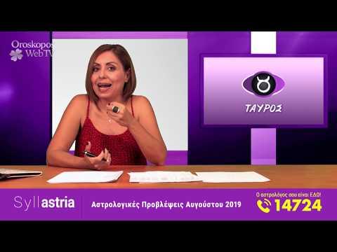Το Μηνιαίο Ωροσκόπιο Αυγούστου 2019 σε βίντεο