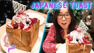 JAPANESE BRICK TOAST in Tokyo