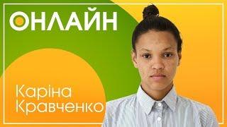 Онлайн-конференция с Кариной Кравченко
