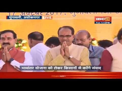 मुंगावली, अशोकनगर: अंत्योदय मेले में CM शिवराज, भावांतर योजना को लेकर किसानों से संवाद