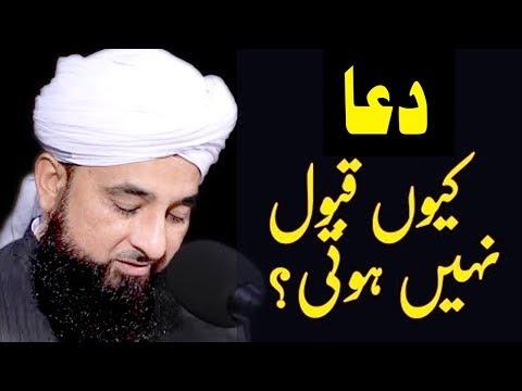 Dua Qabool Kiun Nahi Hoti? | Maulana Saqib Raza Mustafai 06 March 2019 | Islamic Central