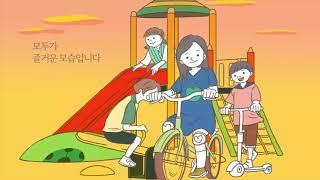 """[한부모 가족] 한부모가족 인식개선 캠페인 """"편견을 걷어내면 행복이 보입니다."""""""