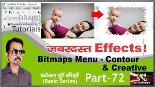 How To Use Contour And Creative Options From Bitmap Menu In Coreldraw (Basic Series) Part-72