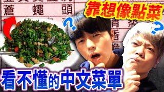 外國人在熱炒店靠想像點了完全看不懂的中文菜單!結果是從來沒吃過的超恐怖料理!?