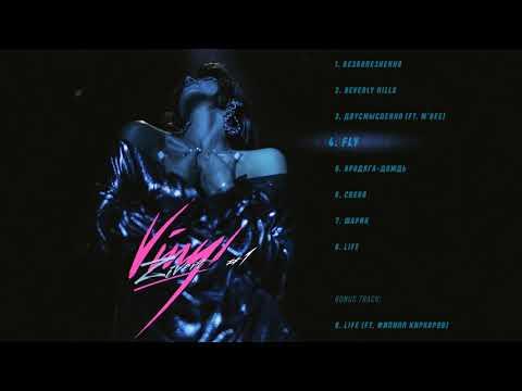 Zivert - Fly | Vinyl #1