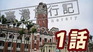 旅動画台湾ひとり旅行記1話『はじめての一人旅』