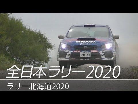 2020年 全日本ラリー選手権 第9戦 ラリー北海道で大活躍のスバル勢の活躍をおさめたラリー北海道ハイライト動画