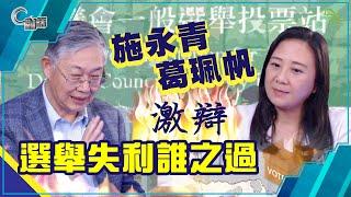 【C對話】施永青葛珮帆激辯選舉失利誰之過!_20191128