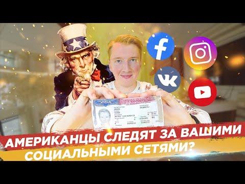 Виза в США - социальные сети ОБЯЗАТЕЛЬНЫ в 2019?
