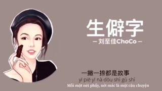 [Vietsub] 刘至佳CHOCO —《生僻字》  Sinh Tích Tự (Từ Hiếm Gặp) — Lưu Chí Giai(Cover。陈柯宇)