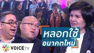 "Talking Thailand - ""ศรีนวล"" ไม่เห็นใจ ""อนาคตใหม่"" ทั้งที่ได้กระแสพรรค จนเป็น ส.ส."