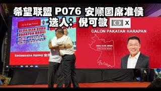 Nga Kor Ming 希望联盟 P076 安顺国席准候选人:倪可敏 (16-4-2018) Youtube