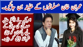 Dr Aafia Siddiqui Release Conditions By America For Pakistani PM Imran Khan 2019