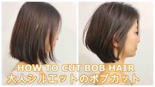 <明日から使えるヘアカット>ボブ How To Cut  Asian Beauty Bob  Hair ビフォーアフター Before And After