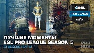 Лучшие Моменты Стыковых Матчей ESL Pro League