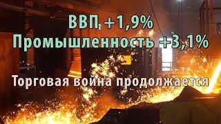 ВВП растёт, но медленно. Экономика России в 2018