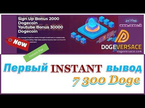 НЕ ПЛАТИТ DogeVersace - Первый INSTANT вывод 7300 Doge, 7 Сентября 2019