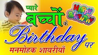 Happy Birthday Wishes For Kids | बच्चों के जन्मदिन पर शायरियाँ | Baccho Ke Janamdin Par Shayari