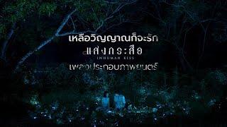 [Official MV] อิมเมจ สุธิตา - เหลือวิญญาณก็จะรัก (เพลงประกอบภาพยนตร์แสงกระสือ)