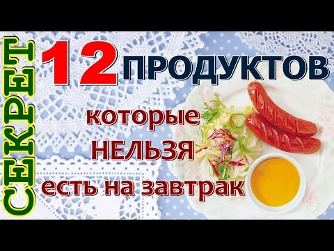 Какие продукты нельзя есть на завтрак