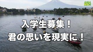 ヒューマンアカデミーフィッシングCM Go!Go!NBC!