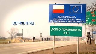 Добро пожаловать в ЕС