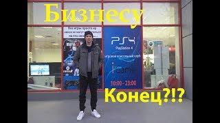 Бизнесу Конец?!! Playstation клуб Закрыл!?! Банкрот?