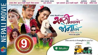 Sali Kasko Bhena Ko |Nepali Comedy Full Movie | Wilson Bikram Rai, Rajani Gurung, Marishka Pokharel