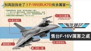軍武器硏 中國如何制裁美國Lockheed Martin/民用科技難制止/航程電腦機身雷達偵測齊加強/空中相遇殲-20/台海狹窄有利F-16纏鬥 | 112集 2019年08月25日D 第四節