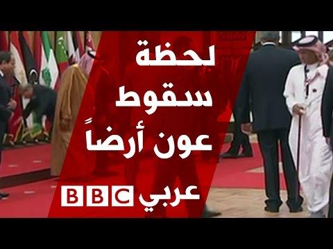 لحظة سقوط الرئيس اللباني في القمة العربية بالأردن