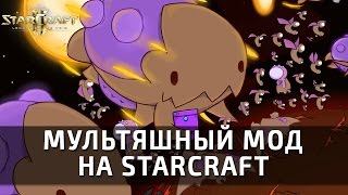 Starcrafts mod от Carbot! Играем в мультяшный Starcraft!