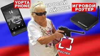 Гениальные Российские Технологии